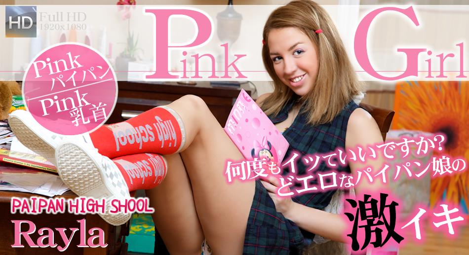 何度もイっていいですか?どエロなパイパン娘の激イキ!Pink Girl / レイラ
