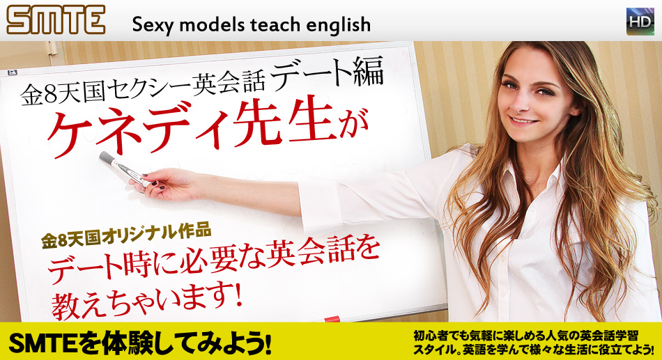 使える金8天国セクシー英会話 デート編 Vol.1 / ケネディー・ナッシュ