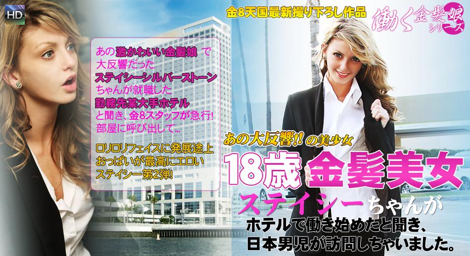 あの大反響の美少女ステイシーちゃんの就職へ日本男児が訪問しちゃいました -  働く金髪娘シリーズ-