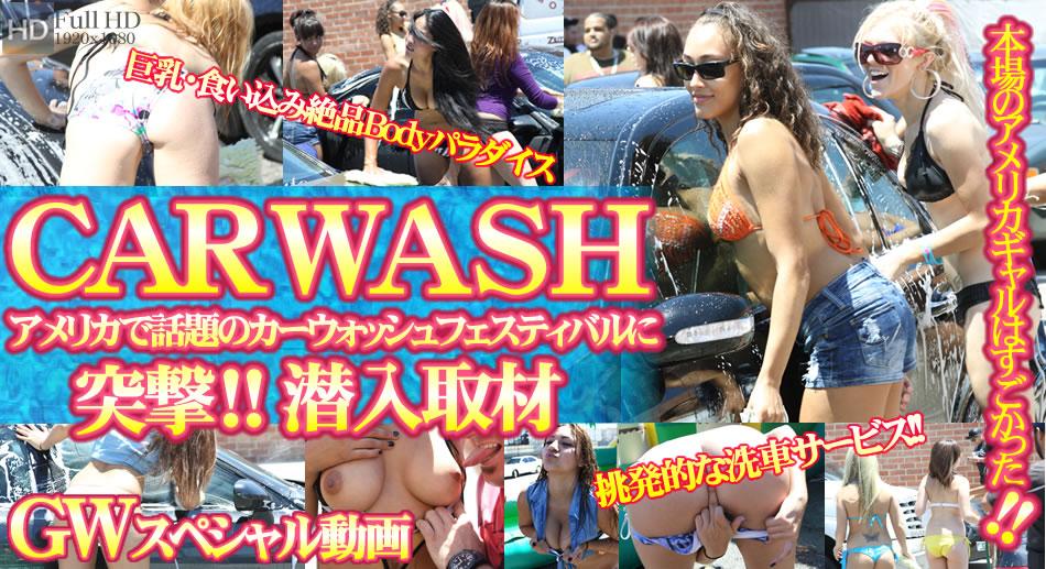 アメリカで話題のカーウォッシュフェスティバルに突撃!潜入取材 -GWスペシャ ル動画- / 金髪水着美女