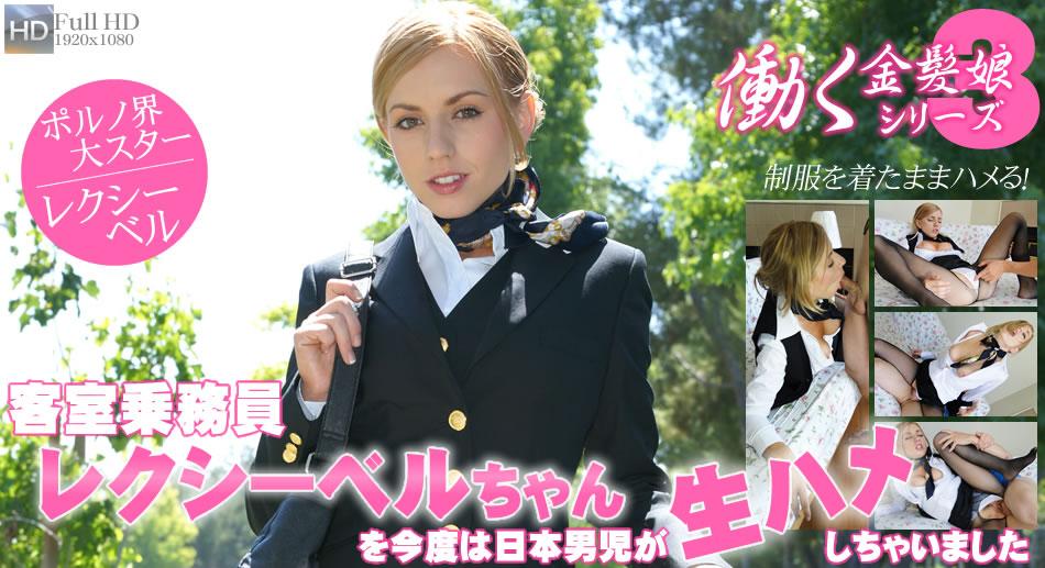 客室乗務員レクシーベルちゃんを今度は日本男児が生ハメしちゃいました -働く金髪娘シリーズ3- / レクシーベル