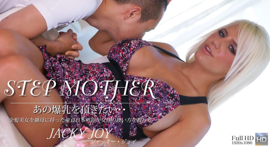 金8ドラマ あの巨乳を頂きたい・・爆乳継母にお願いするエロ息子 金8ドラマ -STEP MOTHER- / ジャッキー・ジョイ