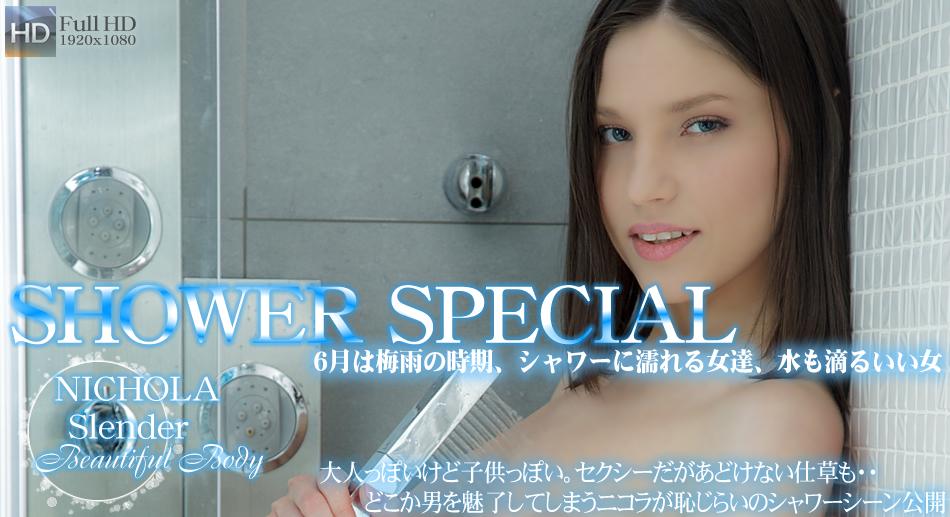 どこか男を魅了してしまうニコラが恥じらいのシャワーシーン -Shower Special- / ニコラ