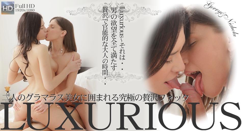 二人のグラマラス美女に囲まれる究極の贅沢ファック -LUXURIOUS- / ニコラ ゲリー