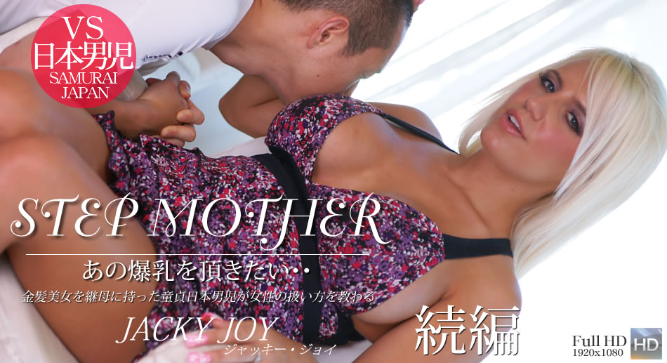金髪ドラマ あの巨乳を頂きたい・・爆乳継母にお願いするエロ息子 後編 -STEP MOTHER- / ジャッキー ジョイ