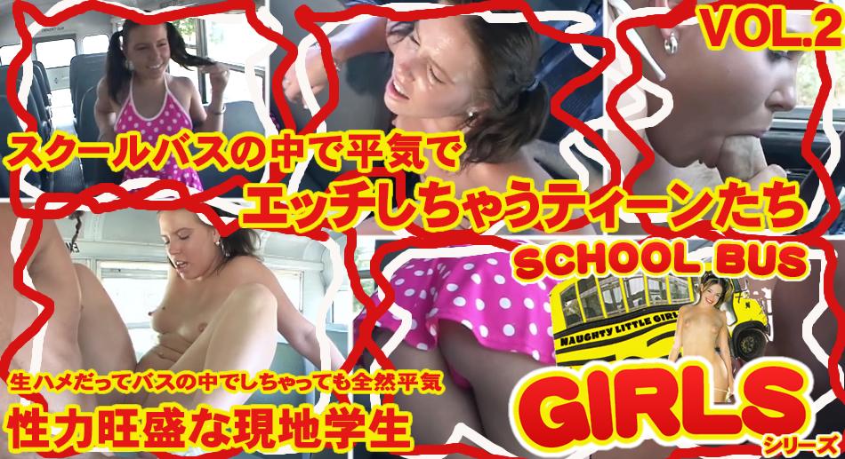 スクールバスの中で平気でエッチしちゃうティーン達 Vol.2 -SCHOOL BUS GIRLS- / 金髪学生娘