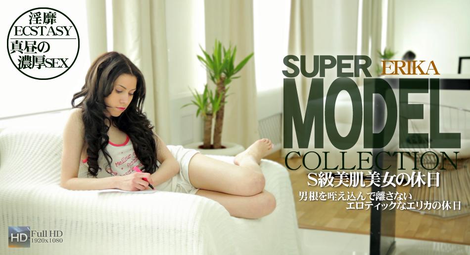 S級美肌美女の休日 男根を咥え込んで離さないエロティックなエリカの休日 -SUPER MODEL COLLECTION-