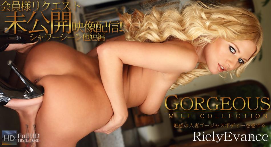 魅惑の人妻ゴージャスボディーを愛でる GORGEOUS MILF COLLECTION / ライリー・エヴァンス