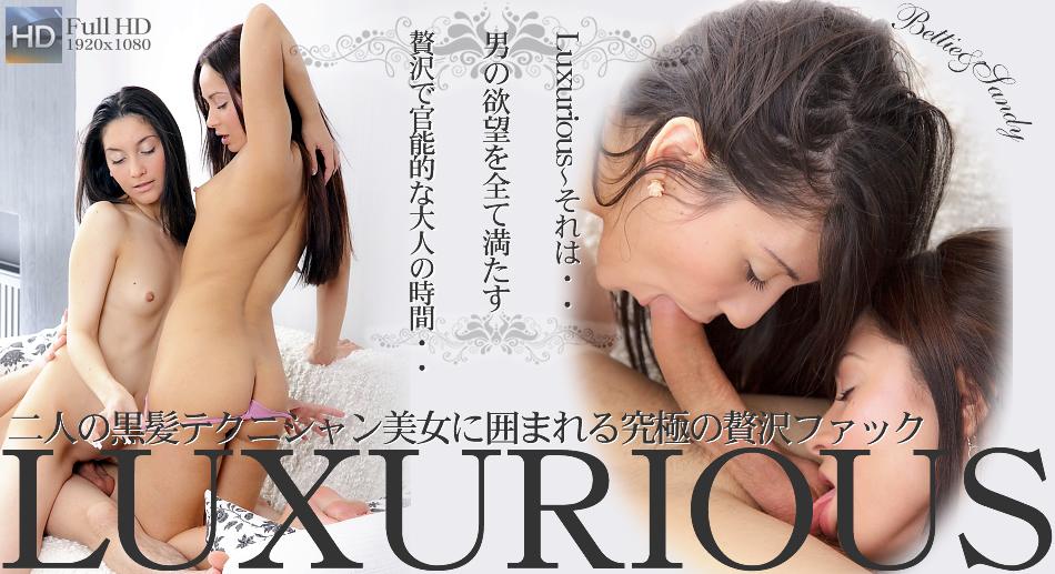 二人の黒髪テクニシャン美女に囲まれる究極の贅沢ファック -LUXURIOUS- / ベッティー サンディー