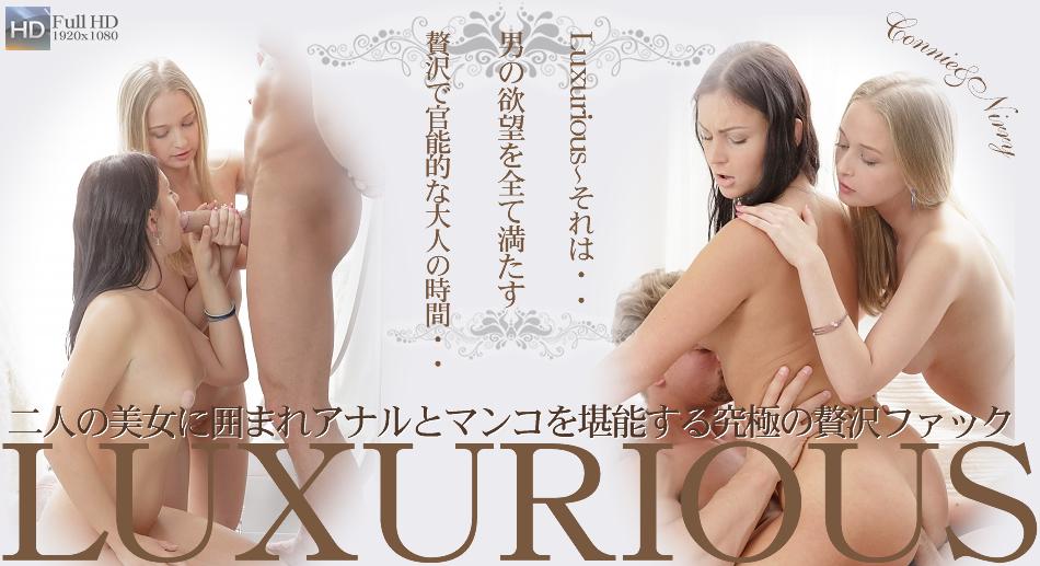 二人の美女に囲まれアナルとマンコを堪能する究極のファック -LUXURIOUS- / コニー ニリー