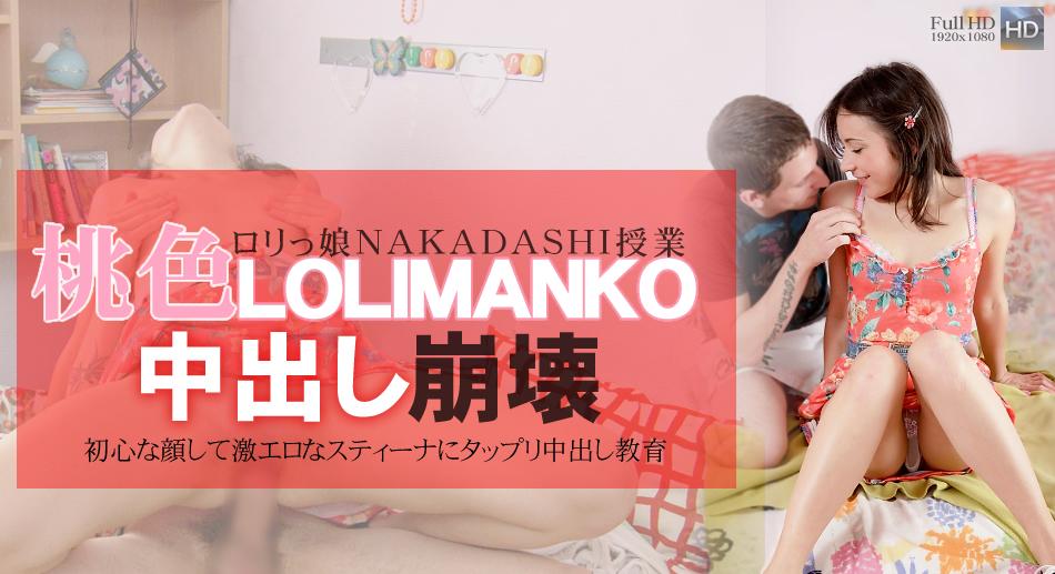 桃色ロリっ娘NAKADASHI授業 初心な顔して激エロなスティーナにたっぷり中出し教育 / スティーナ