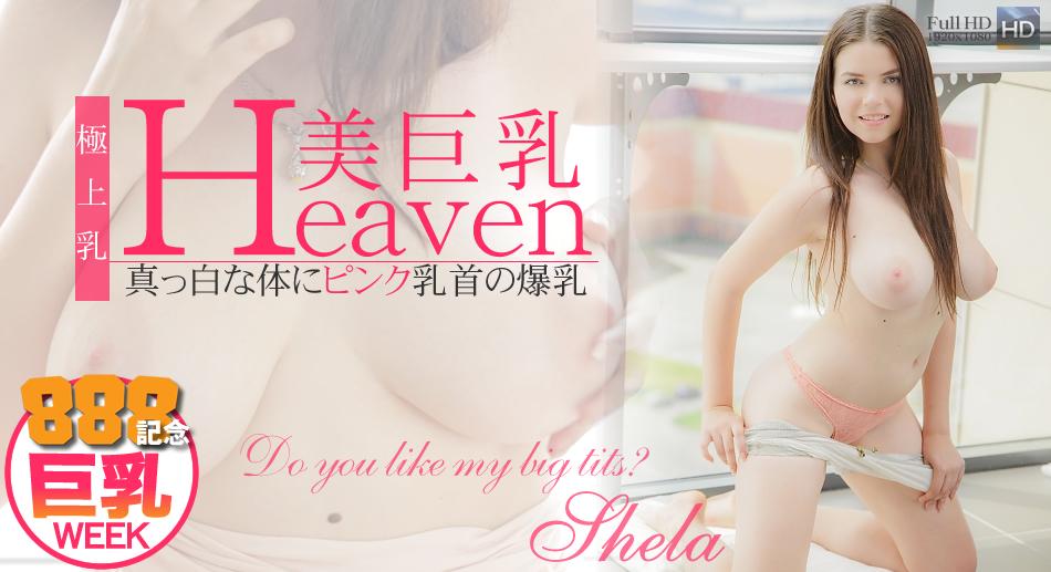 真っ白な体にピンク乳首の爆乳 美巨乳Heaven