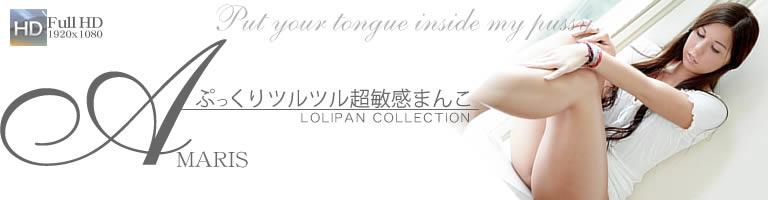 ぷっくりツルツル超敏感まんこ LOLIPAN COLLECTION / アマリス