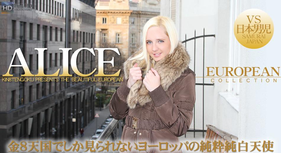 金8天国でしか見られないヨーロッパの純粋純白天使 / アリス