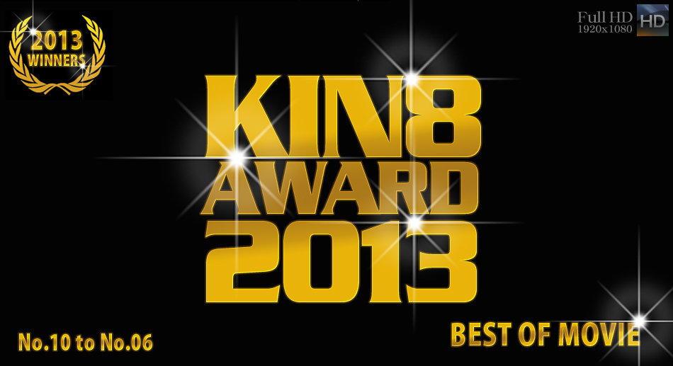 KIN8 AWARD 2013 ベストオブムービー 10位~6位発表! / KIN8 AWARD 2013