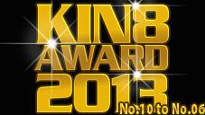 KIN8 AWARD GW期間限定再配信延長 KIN8 AWARD 2013 ベストオブムービー 10位〜6位発表!