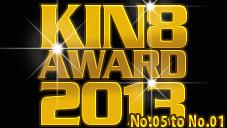 KIN8 AWARD GW期間限定再配信延長 KIN8 AWARD 2013 ベストオブムービー いよいよ5位〜1位発表!