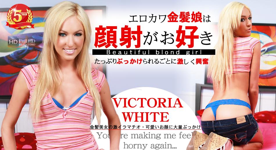 エロカワ金髪娘は顔射がお好き!たっぷりぶっかけられるごとに激しく興奮! / ヴィクトリアホワイト