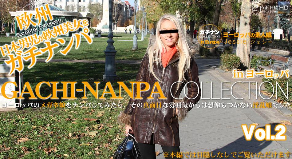 ヨーロッパのメガネ娘をナンパしてみたら、その真面目な雰囲気からは・・GACHI-NANPA COLLECTION VOL.2 / ジェシー