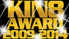 VIP����ʹ�ָ�����ۿ� 5��ǯ�紶�պ����̴�衡����ץ�ߥ��͵���ͥ���� KIN8 AWARD 2009-2014 ��Ⱦ