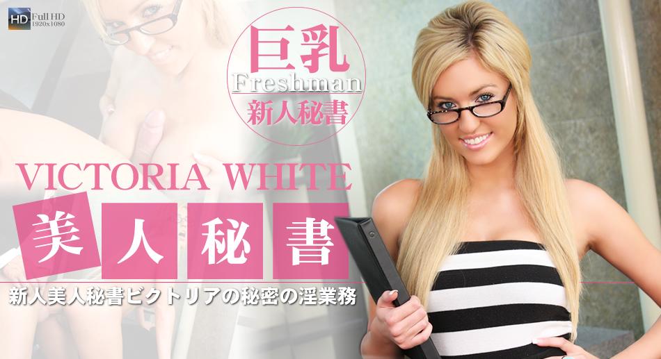 新人美人秘書ビクトリアの秘密の淫業務 美人秘書 / ビクトリアホワイト