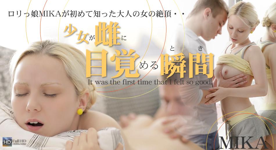 ロリっ娘MIKAが初めて知った大人の女の絶頂・・少女が雄に目覚める瞬間 / ミカ