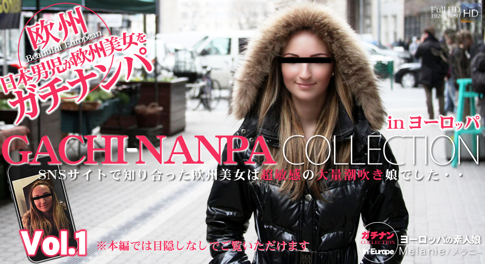 SNSサイトで知り合った欧州美女は超敏感の大量潮吹き娘でした・・GACHI-NANPA COLLECTION / メラニー