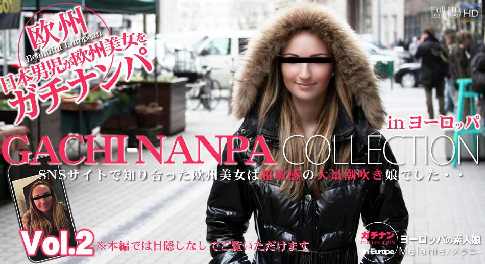 SNSサイトで知り合った欧州美女は超敏感の大量潮吹き娘でした・・Vol2 GACHI-NANPA COLLECTION / メラニー