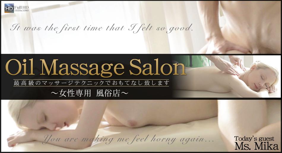 最高級のマッサージテクニックでおもてなし致します -Oil Massage Salon- / ミカ