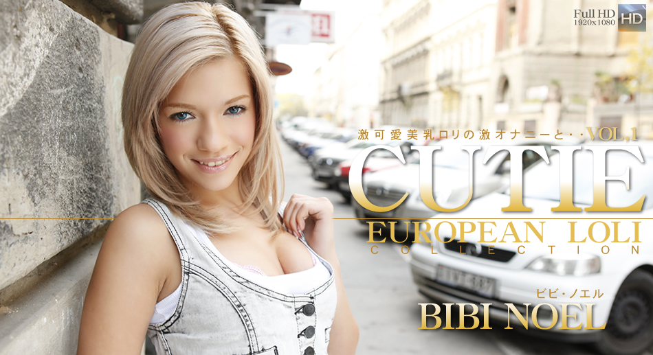 激可愛美乳ロリの激オナニーと・・CUTIE EUROPIAN LOLI COLLECTION / ビビ ノエル