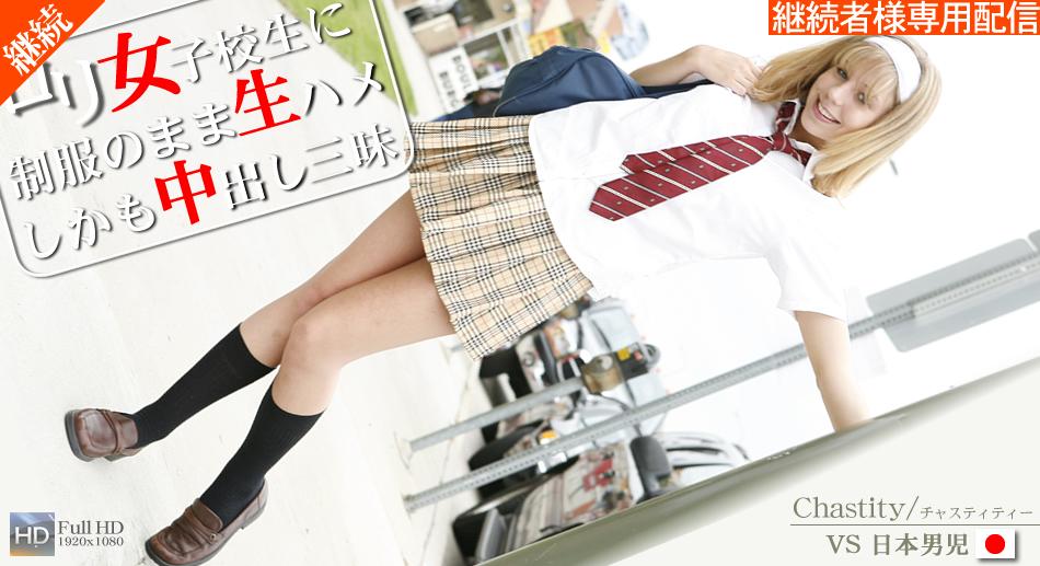 ロリ高生に制服のまま生ハメしかも中だし三昧 VS日本男児 Chastity Lynn