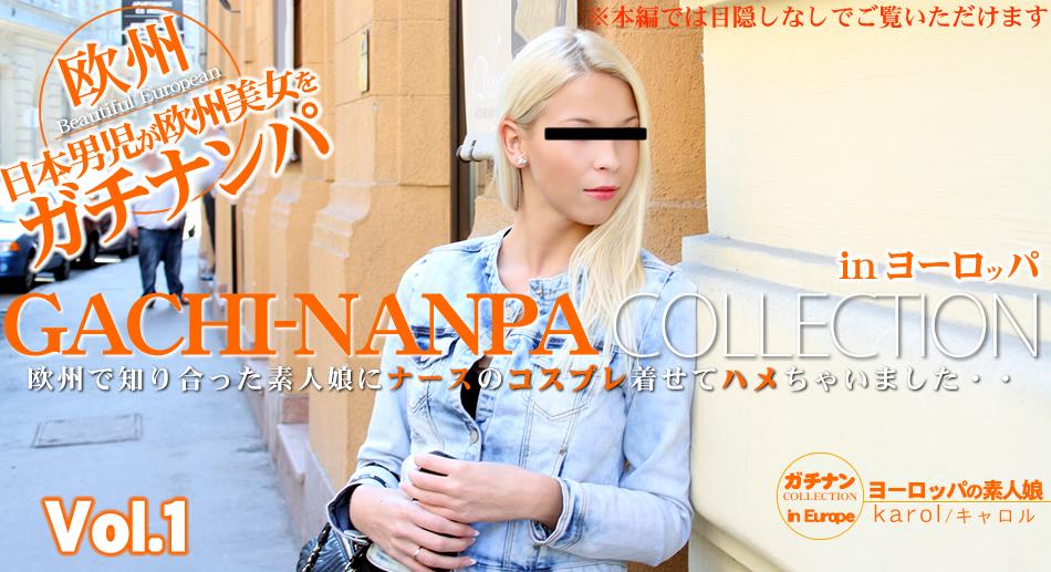 欧州で知り合った素人娘にナースのコスプレ着させてハメちゃいました・・Vol1 GACHI-NANPA COLLECTION / キャロル