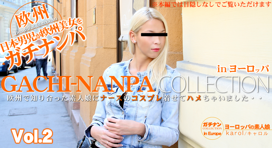 欧州で知り合った素人娘にナースのコスプレ着させてハメちゃいました・・Vol2 GACHI-NANPA COLLECTION -KWFE美脚- / キャロル
