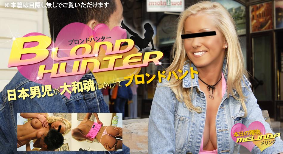 だんごちゃんが行く!Blond Hunter 本日の獲物 MELINDA -KWFE美脚- / メリンダ