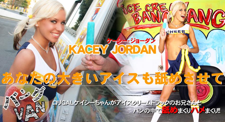 あなたの大きいアイスも舐めさせて・・ロリGALケイシーちゃん登場!-バングVAN- -KEFEロリ- / ケーシージョーダン