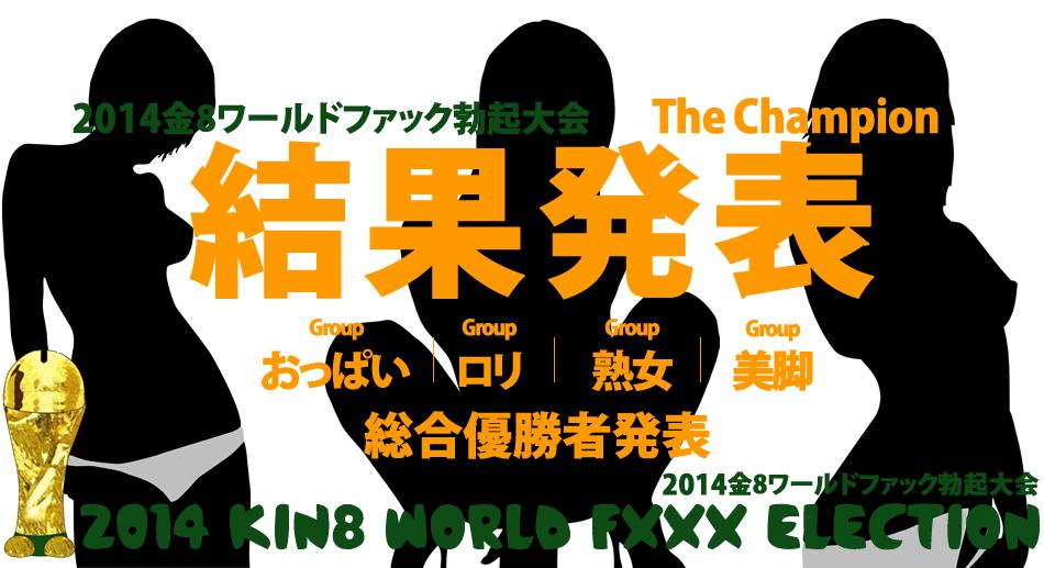 2014金8ワールドファック勃起大会総合優勝者発表! / KWFE 出場者