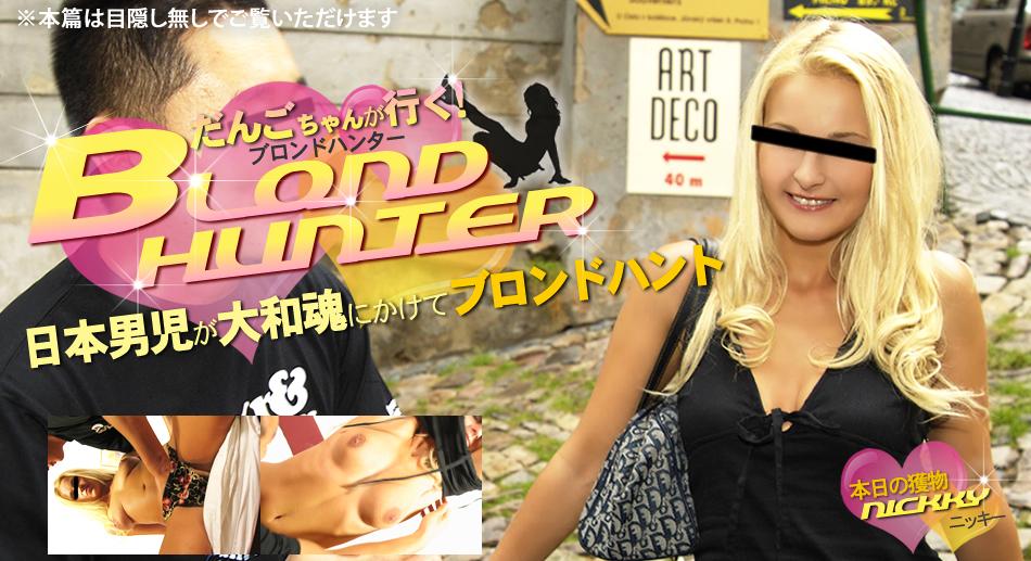 だんごちゃんが行く!Blond Hunter 本日の獲物 NICKY / ニッキー