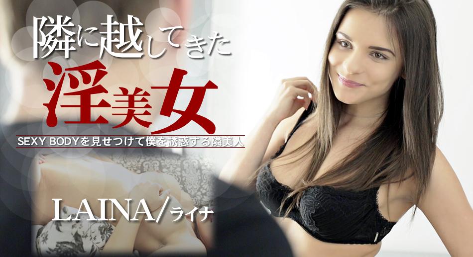 隣に越してきた淫美女 SEXY BODYを見せつけて僕を誘惑する隣美人 / ライナ