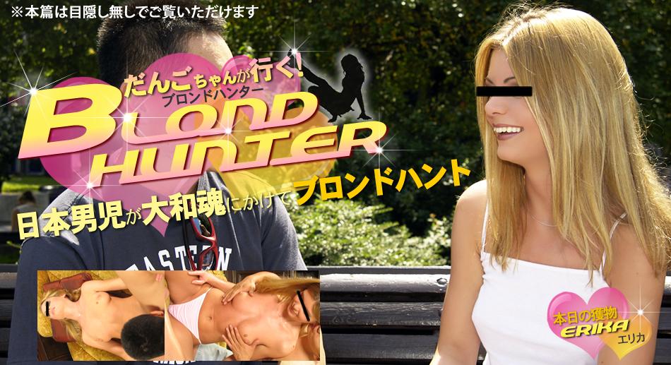 だんごちゃんが行く!Blond Hunter 本日の獲物 ERIKA / エリカ
