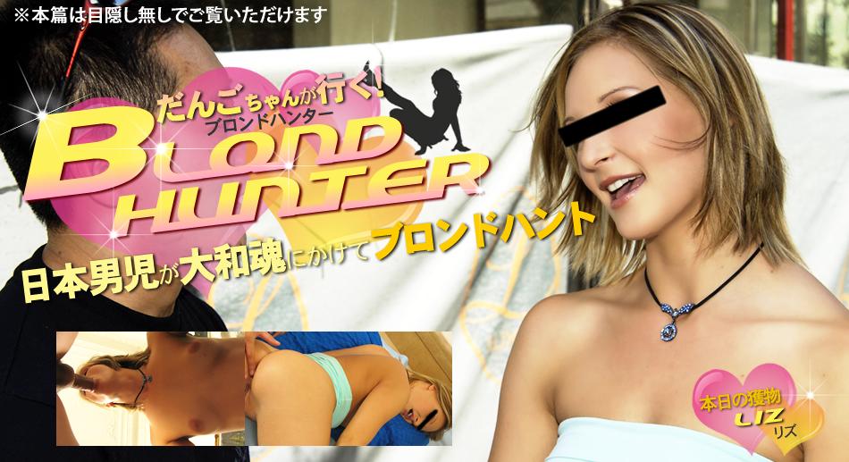 だんごちゃんが行く!Blond Hunter 本日の獲物 LIZ / リズ