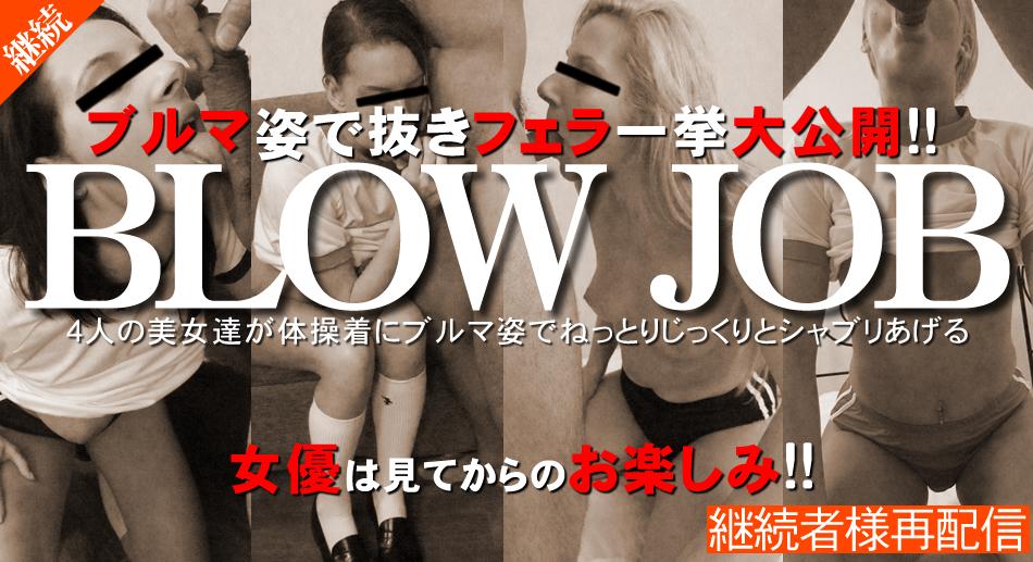 BLOW JOB 4人の美女達がブルマ姿で抜きフェラ一挙大公開!!-夏休みスペシャル- / ブルマ娘