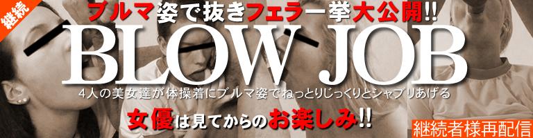 -7��ִ�ָ����ۿ�- BLOW JOB 4�ͤ�����ã���֥�Ѥ�ȴ���ե��������!!-�Ƶ٤ߥ��ڥ����- / �֥��̼