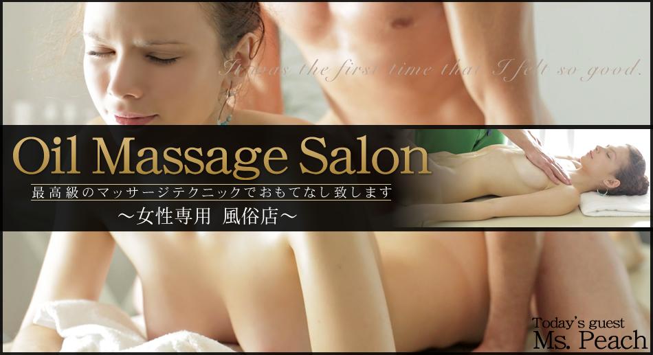 最高級のマッサージテクニックでおもてなし致します Oil Massage Salon Today's Guest Ms.Peach / ピーチ