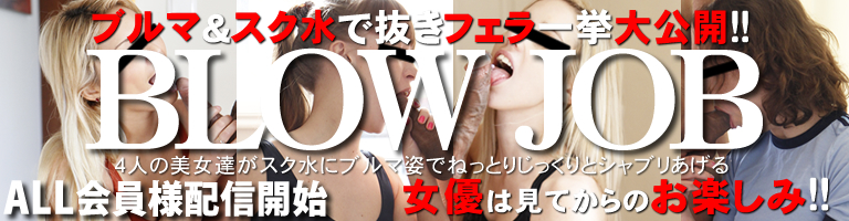 �ץ�ߥ���5�������ۿ� BLOW JOB 4�ͤ�����ã����������֥�Ѥ�ȴ���ե��������!! / ������ �֥��̼