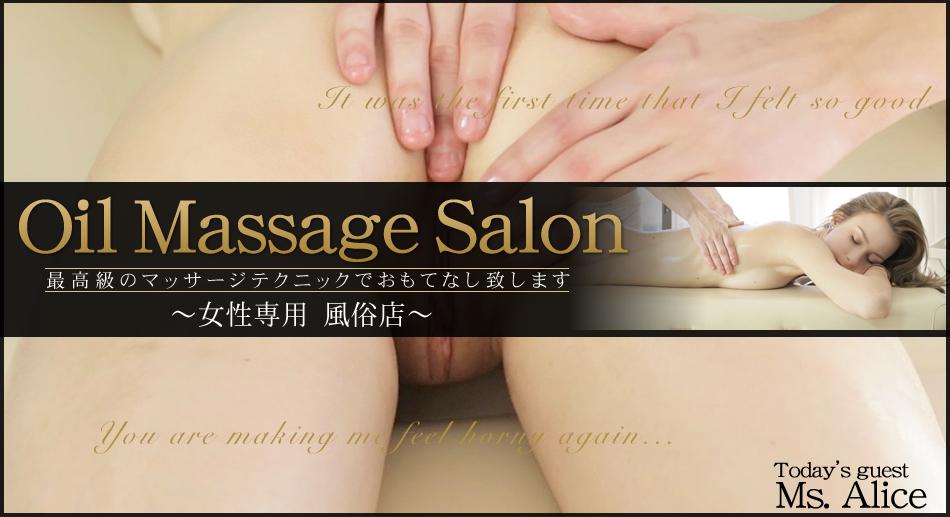 最高級のマッサージテクニックでおもてなし致します Oil Massage Salon Today`s Guest Ms.ALICE MARSHAL