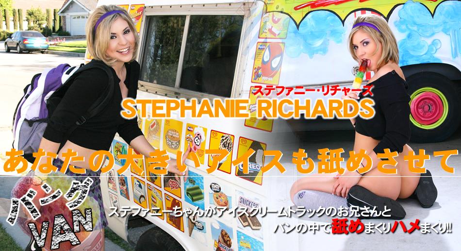 あなたの大きいアイスも舐めさせて・・ステファニーちゃんがアイスクリーム兄さんと・・-バングVAN- / ステファニー