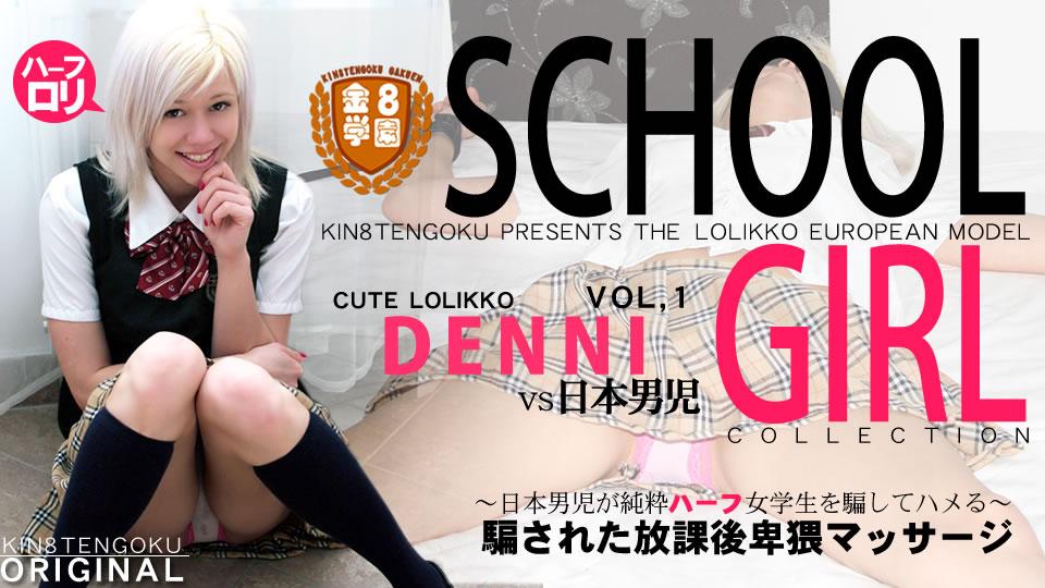 騙された放課後卑猥マッサージ 日本男児が純粋ハーフ女学生を騙してハメる / デニー