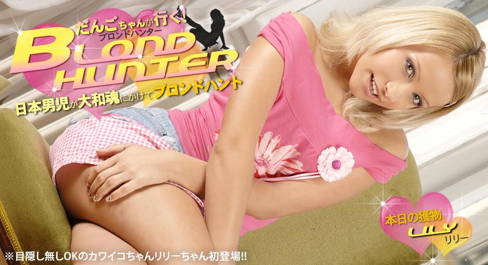 だんごちゃんが行く!Blond Hunter 本日の獲物 LILY / リリー