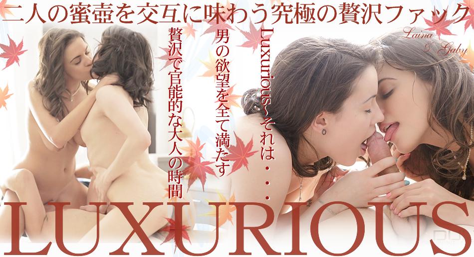 二人の蜜壺を交互に味わう究極の贅沢ファック -LUXURIOUS-
