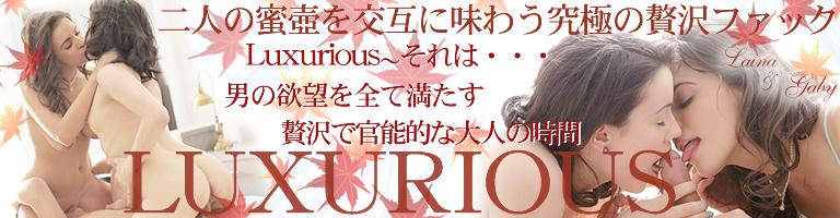 ��ͤ�̪����ߤ�̣�臘��ˤ������ե��å� -LUXURIOUS- / �饤�� �����ӡ�